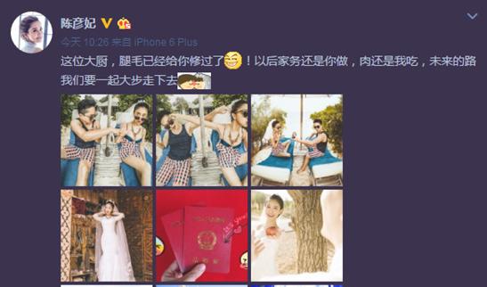 33岁的陈彦妃发微博宣布大婚喜讯
