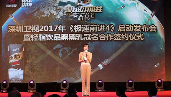 范冰冰加盟深圳卫视真人秀《极速前进》第四季