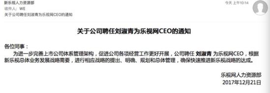 融创系刘淑青任乐视网新任CEO