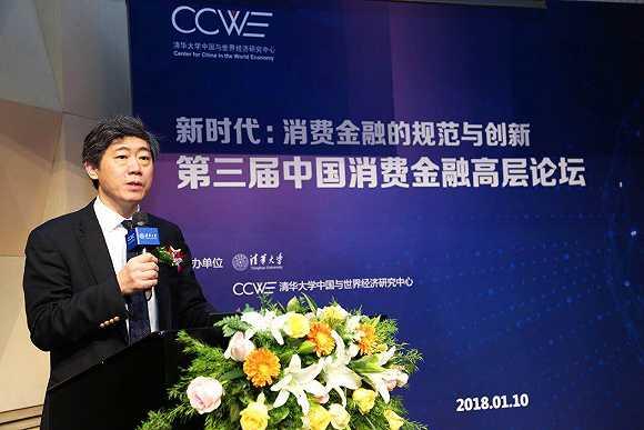 <strong>第三届中国消费金融高层论坛在京召开 发布2017消费信贷市场研究报告</strong>