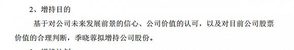 """""""忽悠式增持""""到期仍""""一毛不拔"""" 华星创业董事长被督促兑现"""