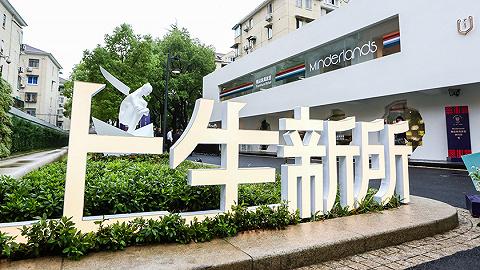 """""""上生·新所""""折射上海之變:不大拆大建 做有溫度的更新"""