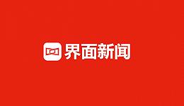 界面新闻营销中心产品精选