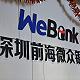 【獨家】微眾銀行老股被出售 整體估值或逾1200億