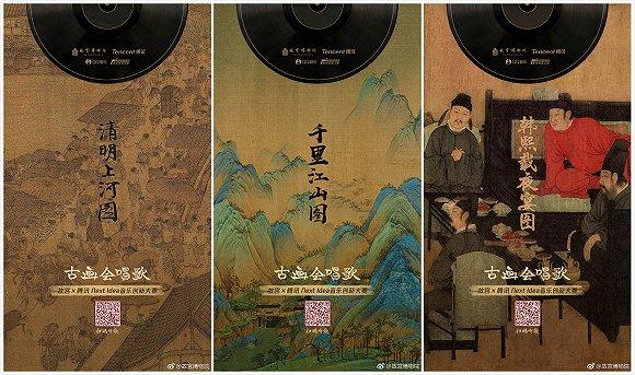 """给千年古画配上一首歌 故宫和腾讯是如何让传统文化""""活起来""""的?"""