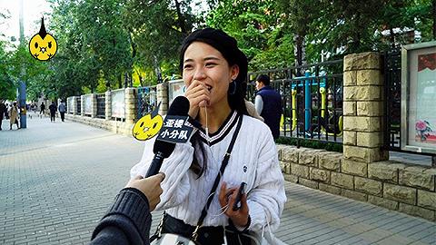 街頭采訪:假如沒有一夫一妻制,你會選擇幾位伴侶?