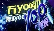 騰訊又一款短視頻產品yoo上線,它會讓騰訊的內部競爭進一步加劇嗎?