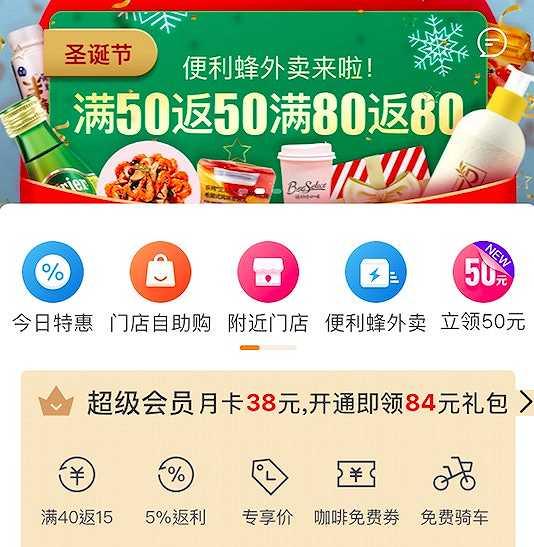 12月11日,多点便利店在其微信号上发出安定门东大街有外卖!的推送信息。 今年8月邻家便利因资金链断裂倒闭,其部分门店(约70家左右)被物美接手,改名为多点便利,由子公司北京邻鲜连锁便利店有限公司运营。工商资料显示,目前这家公司旗下已经开业的多点便利店有31家。 打开多点APP,如果定位在多点便利安定门东大街店1.