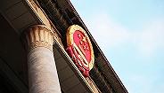 习近平等出席全国政协十三届二次会议开幕会
