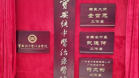 全国首家纯中医院在深圳停业了
