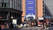 欧盟总部邻近遭炸弹威逼,警方排查后消除警报