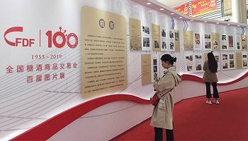 """""""征戰""""第100屆糖酒會"""