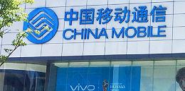中国移动已提交5G商用牌照请求 运营商本年5G投资都很谨慎