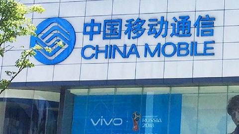 中國移動已提交5G商用牌照申請 運營商今年5G投資都很謹慎