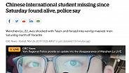 加警方:失踪的中国留学生已被安全?#19994;? width=
