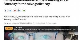 加警方:掉踪的中国留先生已被安然找到
