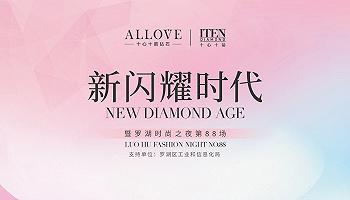 新闪耀时代暨深圳时尚之夜第88场