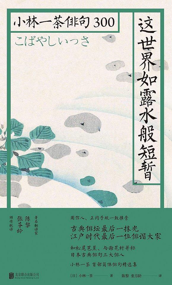 《这世界如露水般短暂:小林一茶俳句300》