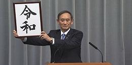 """日本公布新年号""""令和"""",出自日本古籍《万叶集》"""