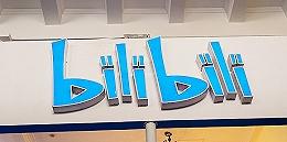快看 | 阿里巴巴入股两个月后,B站再次筹集6亿美金