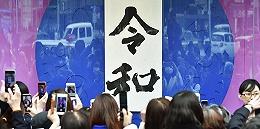 """在""""令和""""被外媒直译""""命令与和谐""""后,日本官方为新年号正了名"""