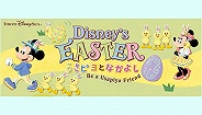 东京迪士尼新角色登场,这只兔耳小鸡有点可爱