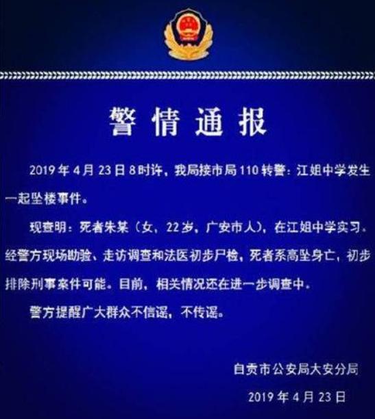 四川自贡一中学实习女教师坠楼身亡 年仅22岁