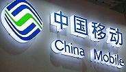 快看 | 中国移动第一季度实现净利润237亿元,同比下滑8.3%
