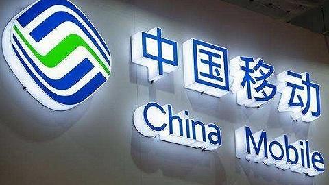 快看   中国移动第一季度实现净利润237亿元,同比下滑8.3%