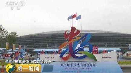 【聚焦數字中國建設峰會】數字中國建設峰會一年間