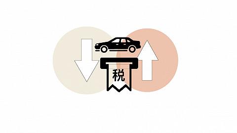 大众日报告诉你车辆置办税调解后终究能不行省钱?