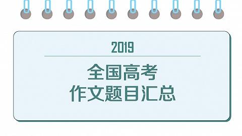2019年高考作文题全汇总