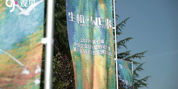 第七届中国企业绿色契约论坛暨第八届SEE生态奖颁奖仪式举办