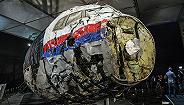 俄抗議MH17調查組為烏克蘭偽造證據提供機會,四嫌犯或將缺席審判