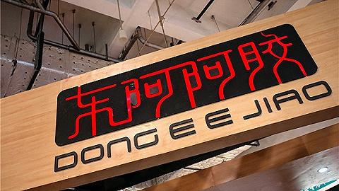 业绩预降至少75%、股价一字跌停,东阿阿胶发生了什么?
