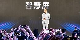 快看 | 荣耀发布新品类智慧屏,8月中旬正式推出
