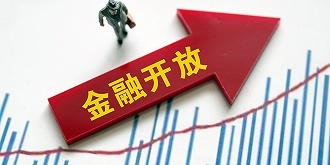 擴大金融業開放11條,影響最大有這三項
