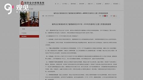 瑞華會計師事務所被調查:4家科創板申報企業中止審核