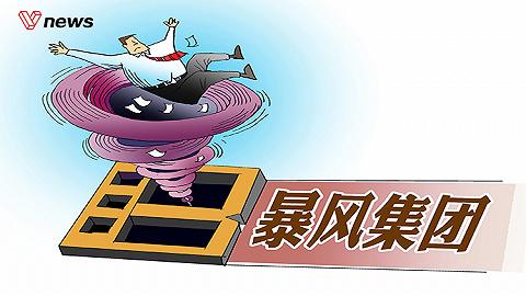 從上市妖股到馮鑫涉嫌犯罪,1分鐘看暴風集團這四年