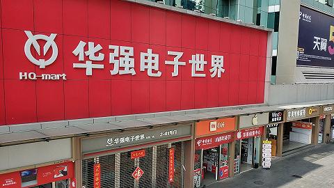 【特写】不卖iPhone卖美妆,华强北悄悄开始转型
