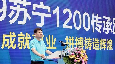 张近东现身1200传承跑:1200管培生是苏宁百年事业接班人