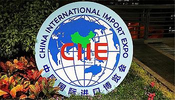 2019第二屆中國國際進口博覽會