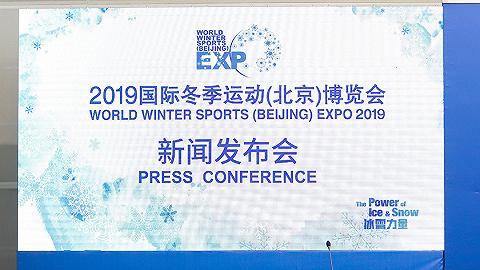 2019年冬博会三大看点:大市场、新体验、全趋势