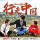【行走中国】第一集:沟壑上的音乐会