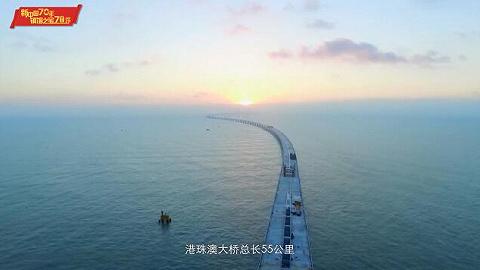 【新中国70年,镇馆之宝70件】(四)一条大道通南北,一座大桥连港澳