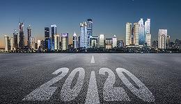 關于2020年經濟,中央政治局會議傳遞了哪些信號?