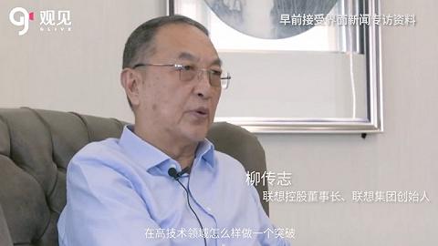 創立聯想35年后,柳傳志今日提交書面辭呈
