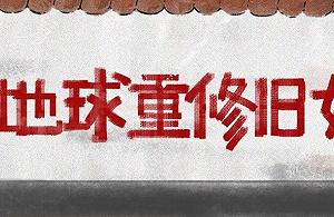 村头的大字标语啥时候成了当代艺术?