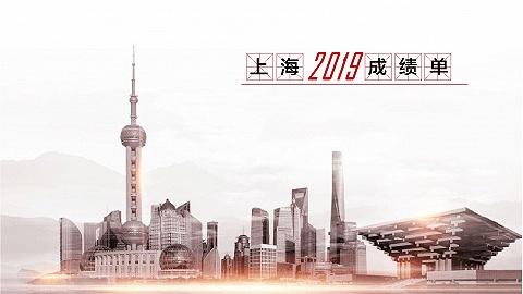 图解 | 一图看懂2019年上海成绩单