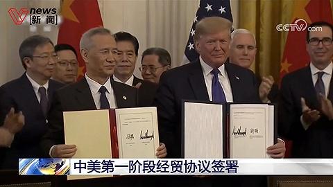 中美第一階段經貿協議簽署